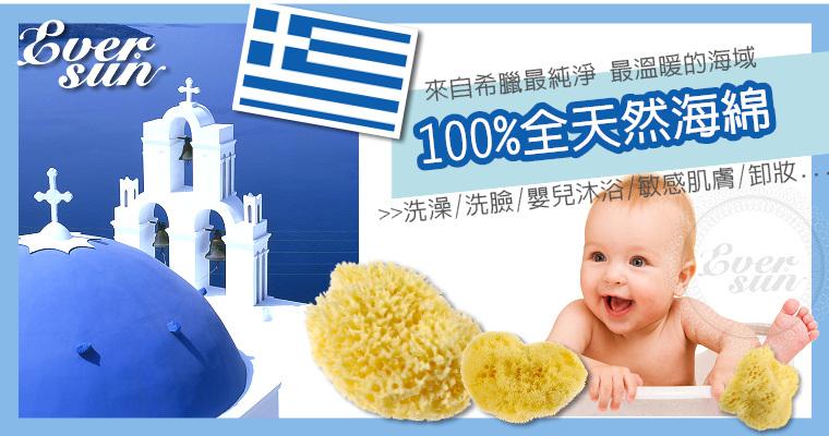 希臘進口天然海綿